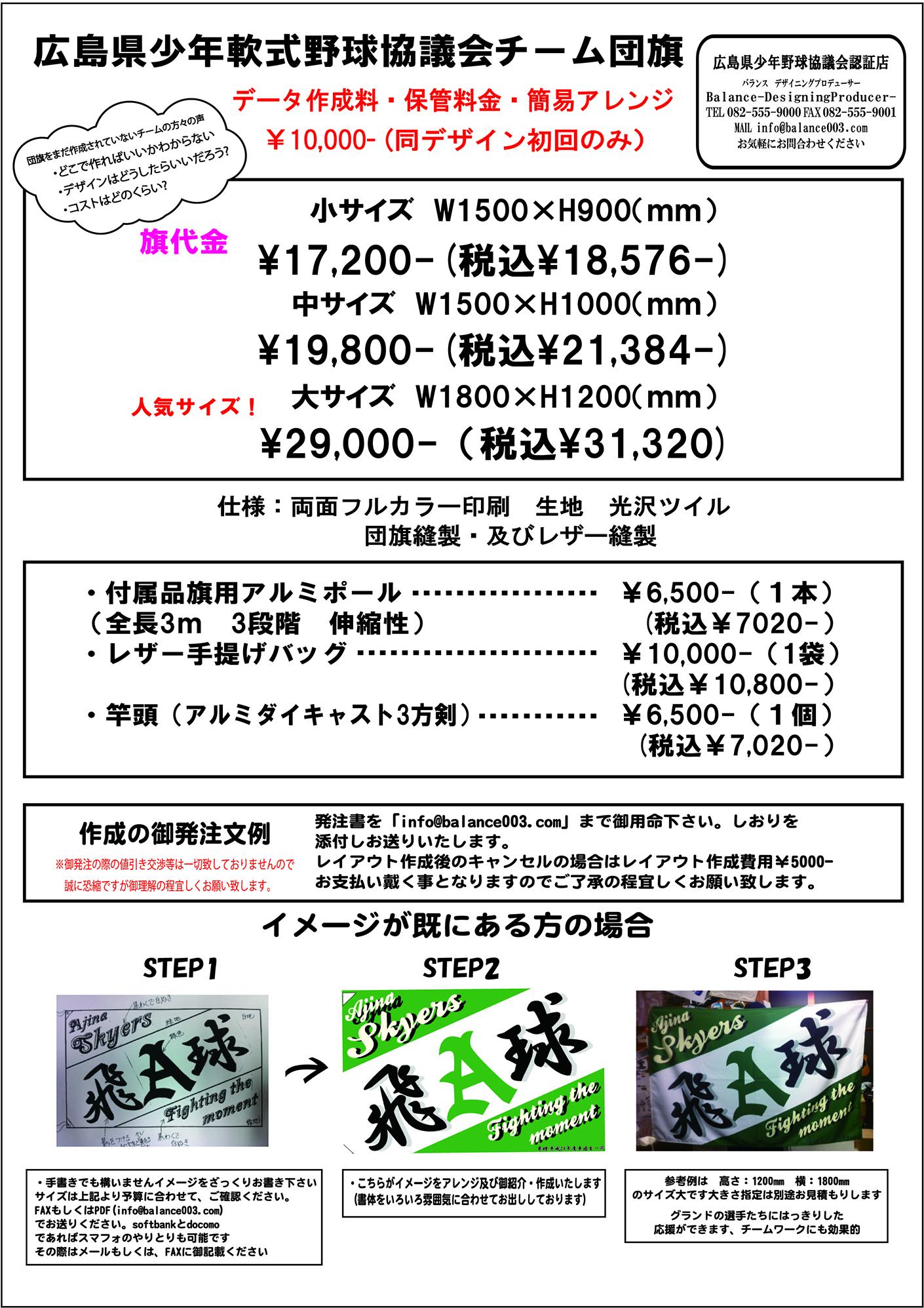 H27.2月広島県少年野球協議会_団旗_価格